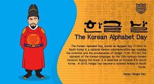 Hari Ini Korea Selatan Merayakan Hari Hangeul ke 574