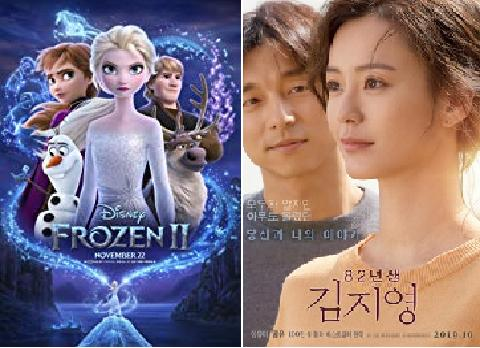Frozen 2 Cinemaxx