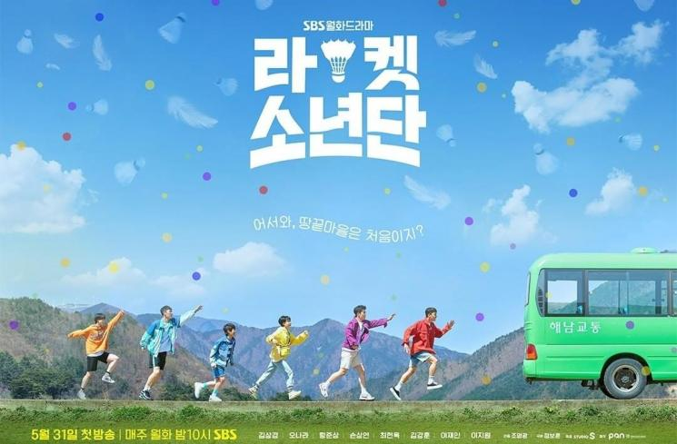 Ternyata Drama Korea Racket Boys Bukan Yang Pertama Kali Diduga Menghina Negara Lain